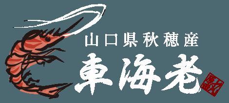 山口県秋穂産「車海老」
